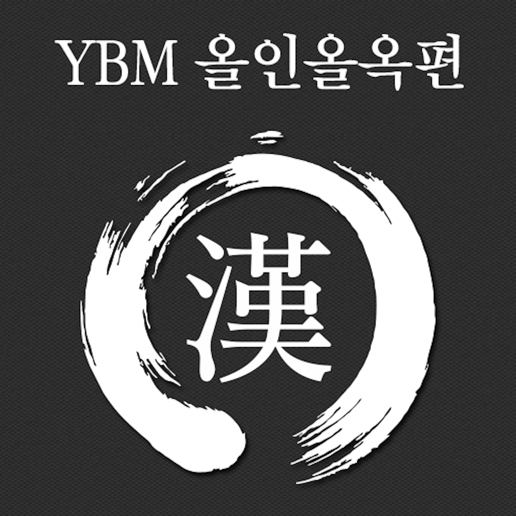 YBM 올인올 옥편 - YBM All in All Chinese Character DIC 1.0 - Y...